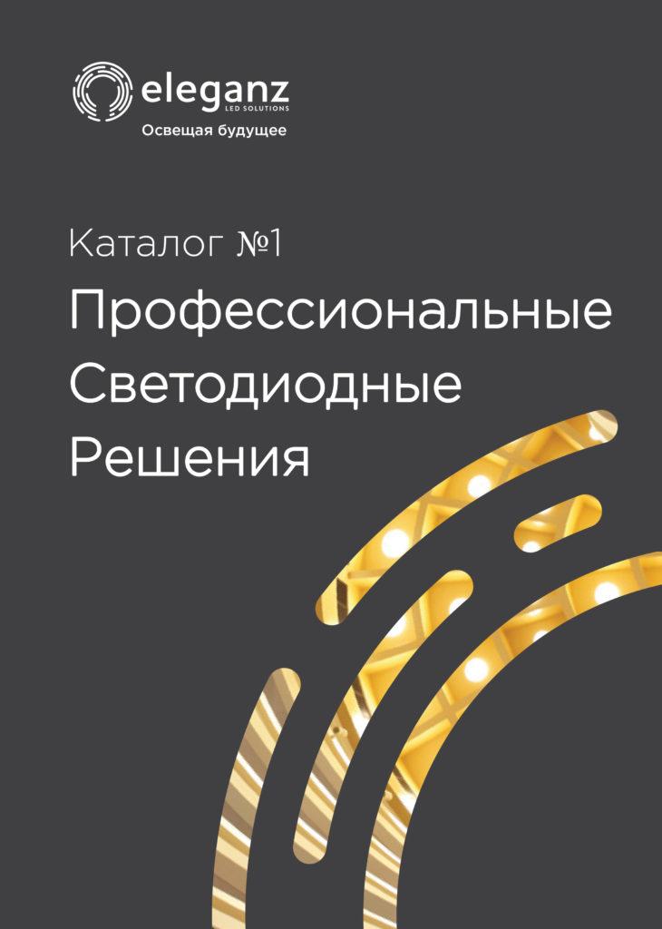 Интернет Магазин светотехники в Москве