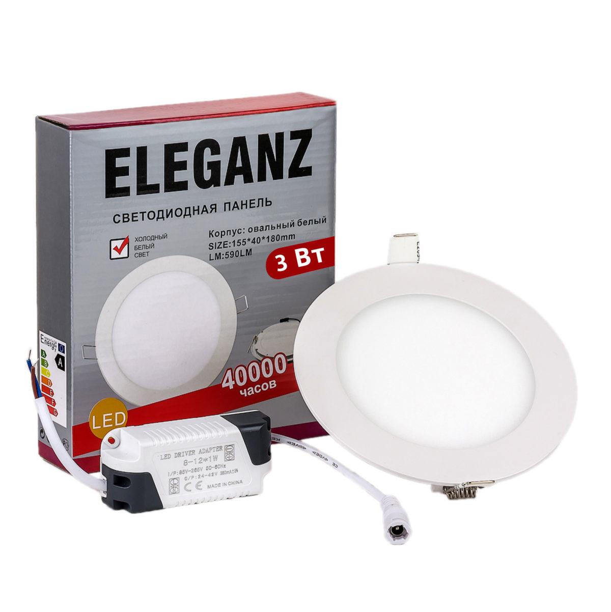 Светодиодная панель 3 ватт круглая Eleganz
